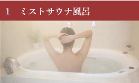 ミストサウナ風呂